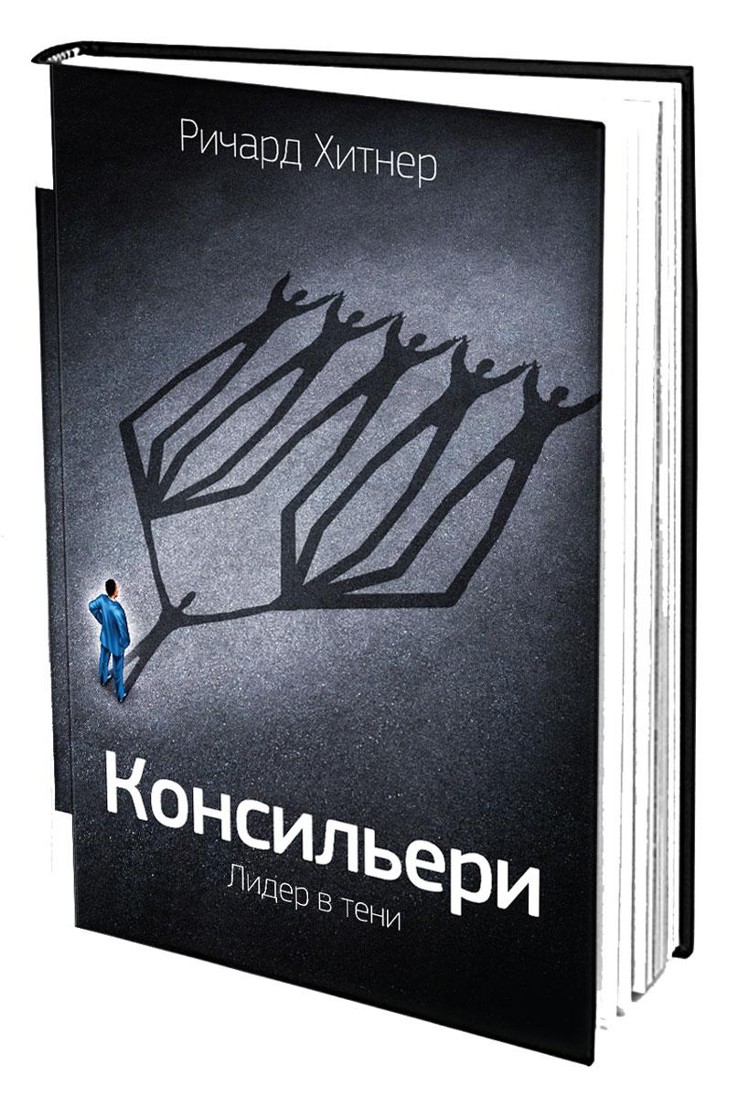 Ричард Хитнер Консильери. Лидер в тени ISBN: 978-5-9693-0288-4