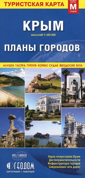 Крым. Планы городов тарифные планы