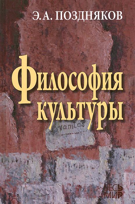 Э. А. Поздняков Философия культуры философия дружбы