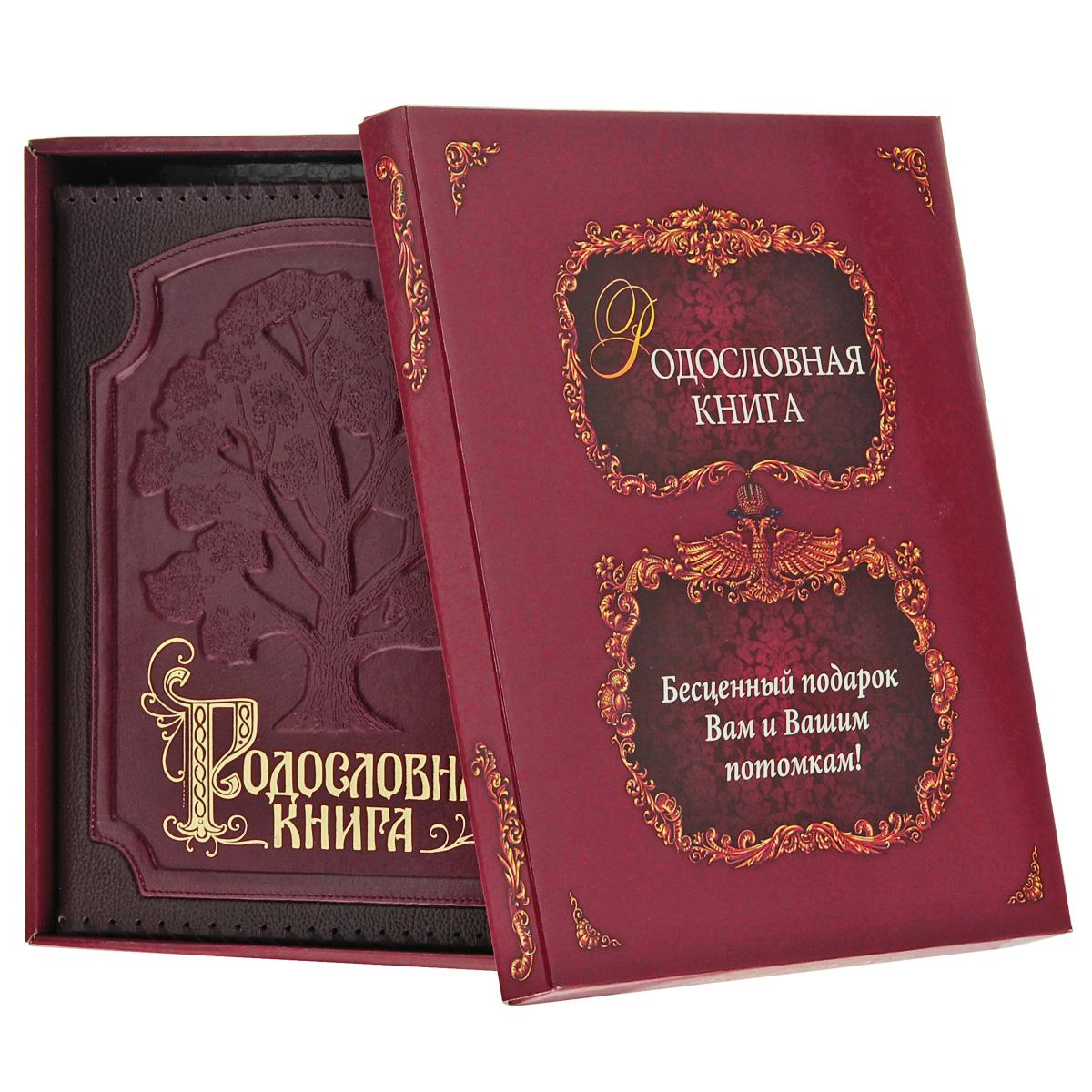 Родословная книга Изысканная, цвет: бордо. 40201006 книга родословная купить в екатеринбурге
