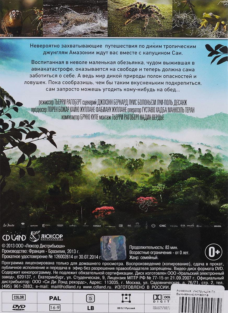 Амазония:  Инструкция по выживанию Gullane Filmes