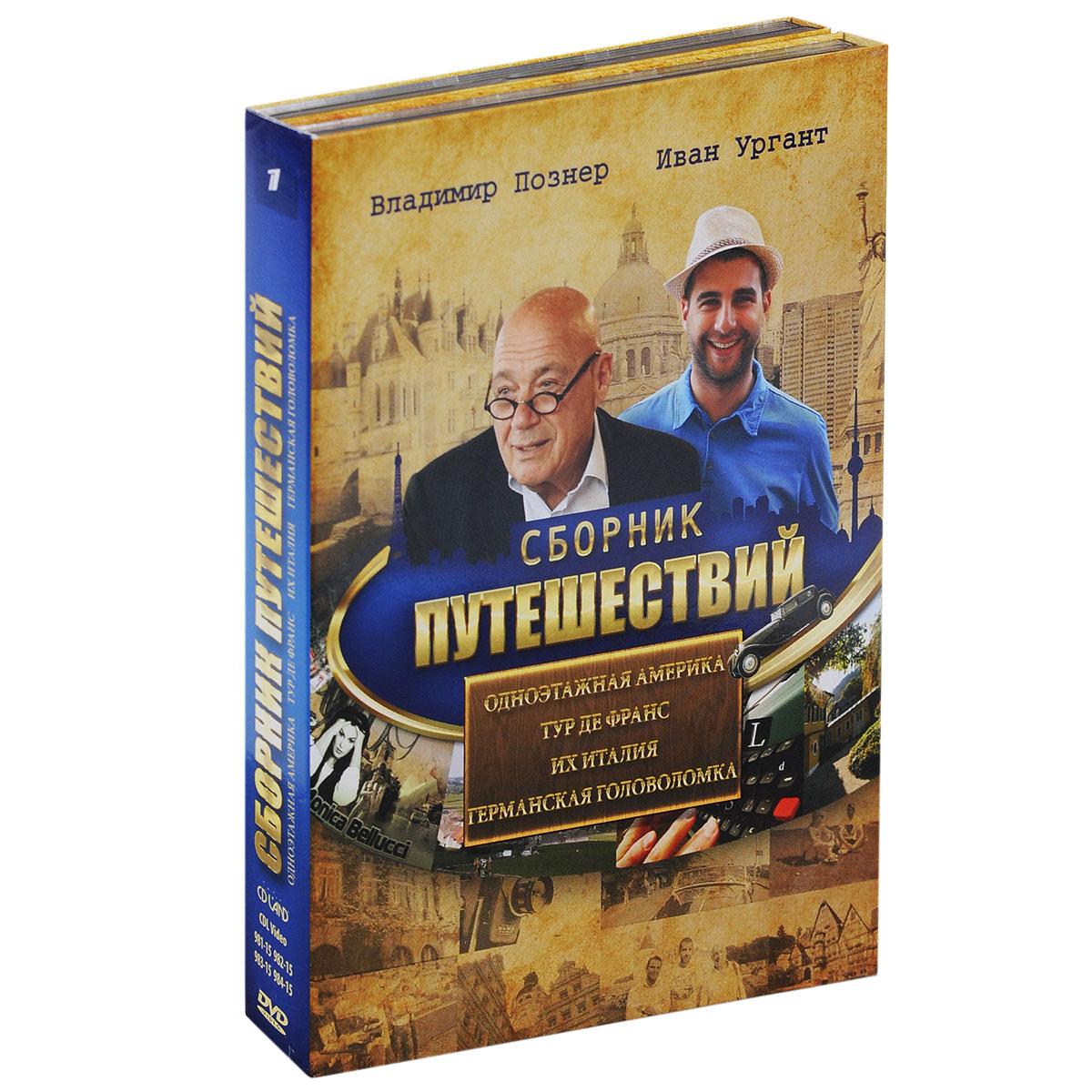 Сборник путешествий (5 DVD) музыка cd dvd cd cd 2015
