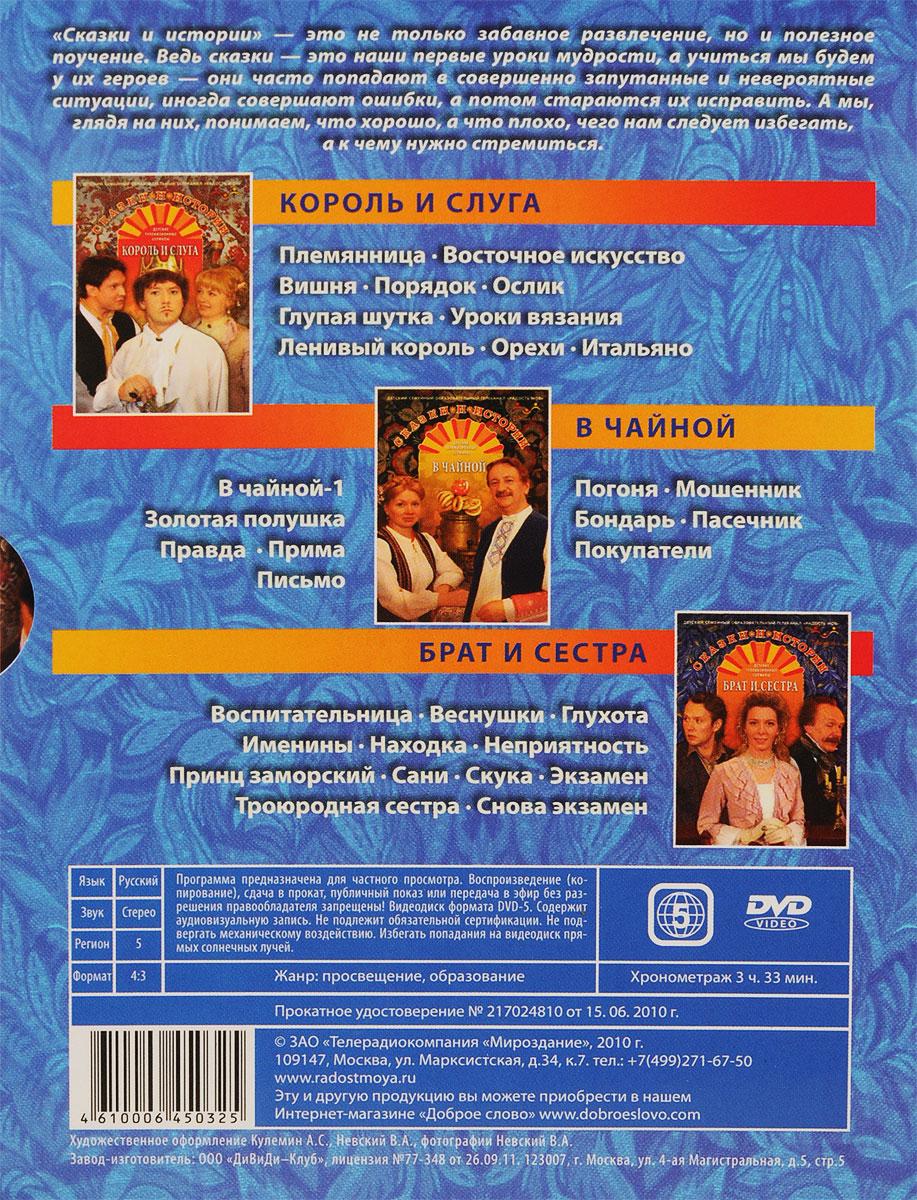 Король и слуга / В чайной / Брат и сестра (3 DVD) Телерадиокомпания