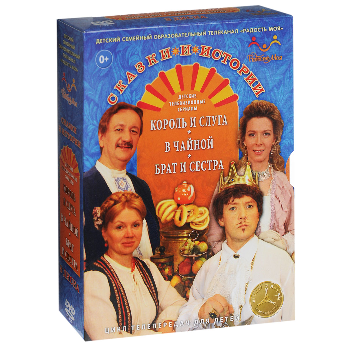 Король и слуга / В чайной / Брат и сестра (3 DVD) мироздание книги и медиа