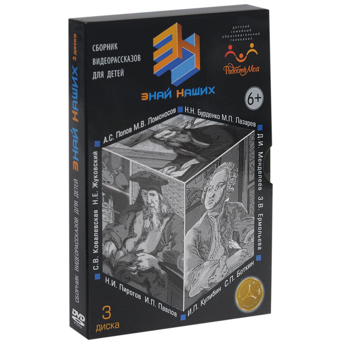 Знай наших (3 DVD)