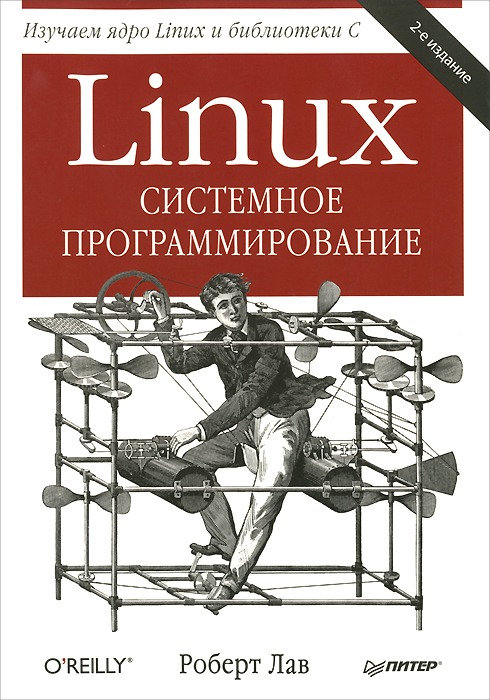 Роберт Лав Linux. Системное программирование лав репаблик свадебная коллекция