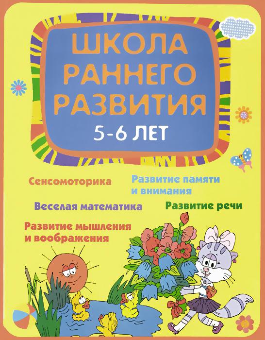 Школа раннего развития 5-6 лет