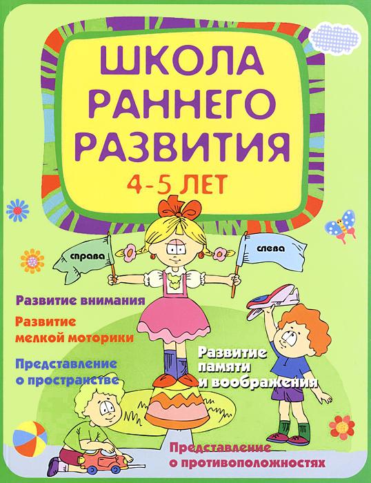 Школа раннего развития 4-5 лет