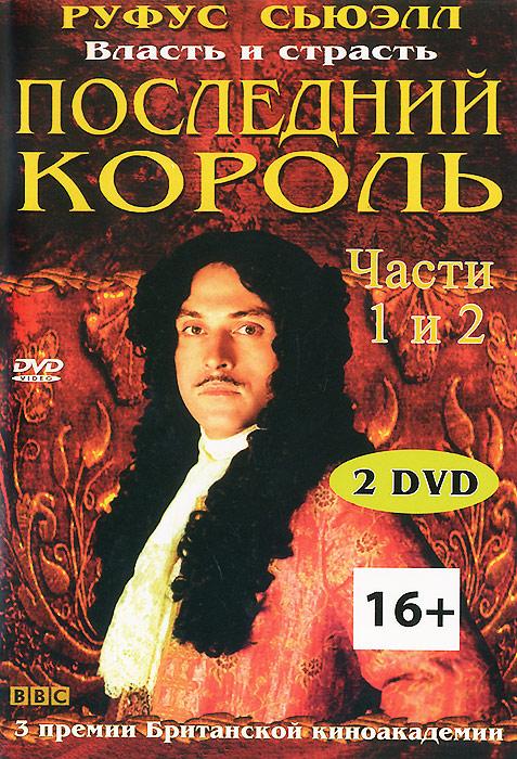 Последний король. Части 1-2 (2 DVD) ausblick 2 2 cds
