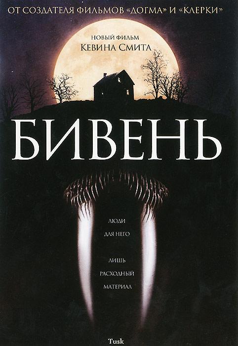 Zakazat.ru: Бивень