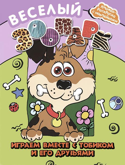 Веселый зоопарк. Играем вместе с Тобиком и его друзьями веселый зоопарк многоразовые наклейки
