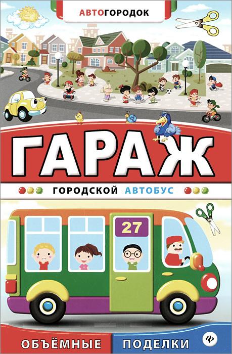 Гараж. Городской автобус машинки siku городской автобус