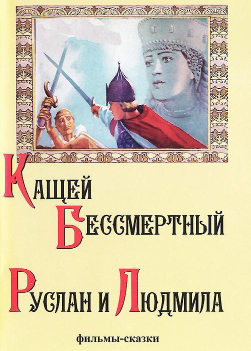 Руслан и Людмила / Кащей Бессмертный тен
