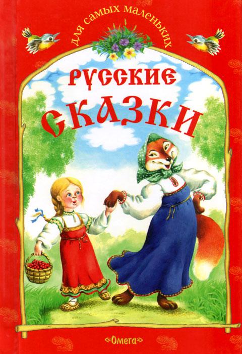 Русские сказки русские сказки