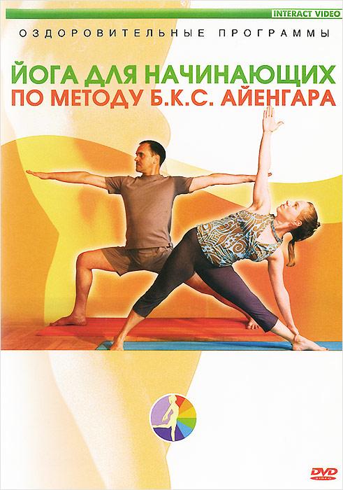 Классическая йога - одна из самых древних систем самосовершенствованиячеловека. Здоровое тело, равновесие эмоций, спокойствие ума - все этоделает практику йоги такой привлекательной в наше время. Программа знакомитнас с традицией йоги  Айенгара. Данный метод назван именем одного из самыхпрославленных учителей йоги -  Шри Б.К.С. Айенгара.  Ясность инструкций, четкость и точность выполнения поз, делает практику эффективной и безопасной. Программа позволяет самостоятельно изучить последовательность асан, и откорректировать каждую позу.