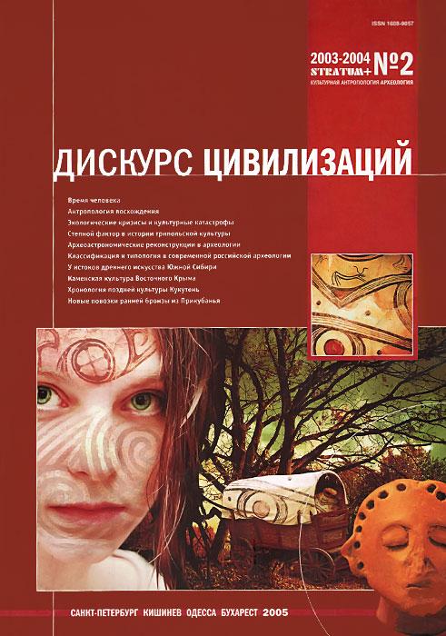 Stratum plus, №2, 2003-2004. Дискурс цивилизаций философская антропология и философия культуры