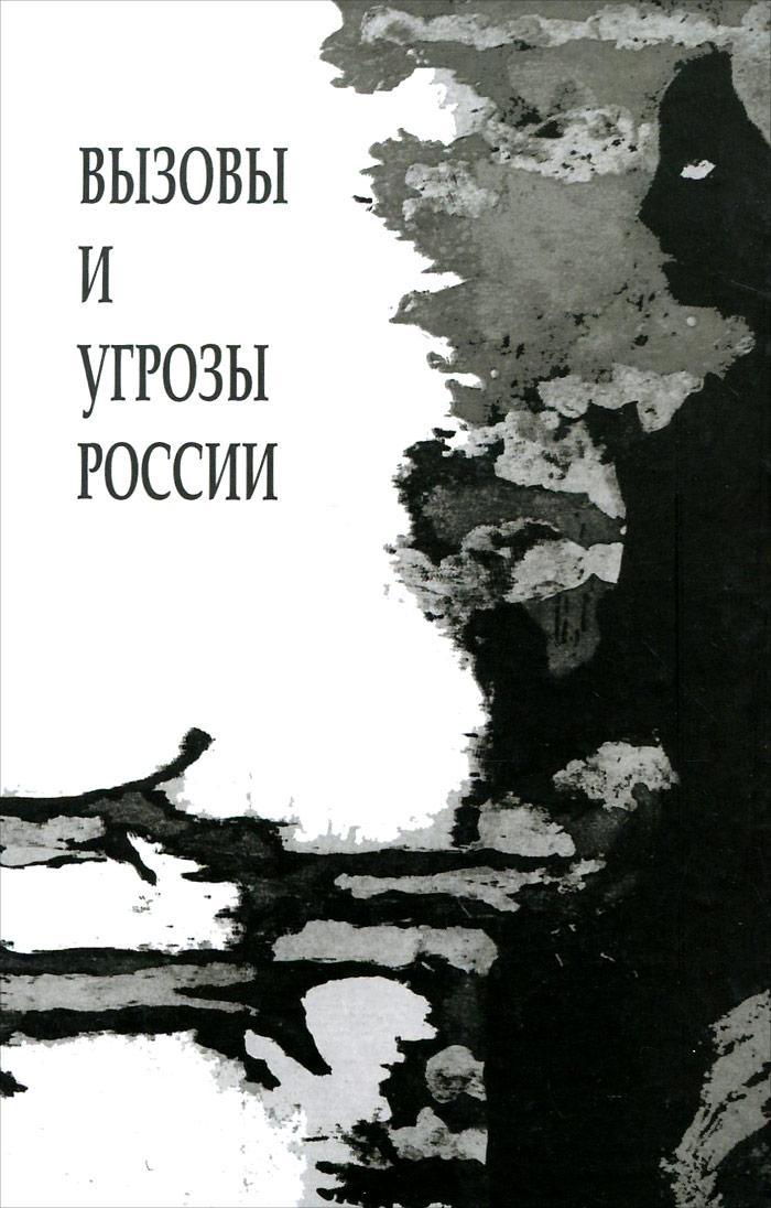 Вызовы и угрозы России. Лекции межфакультетского курса (1 семестр 2014/2015 уч. год)