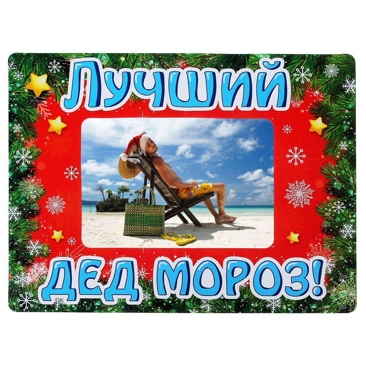 Магнит-фоторамка Sima-land Лучший Дед Мороз, 11 см х 7,7 см фоторамка sima land под телефон цвет белый 10 см х 15 см
