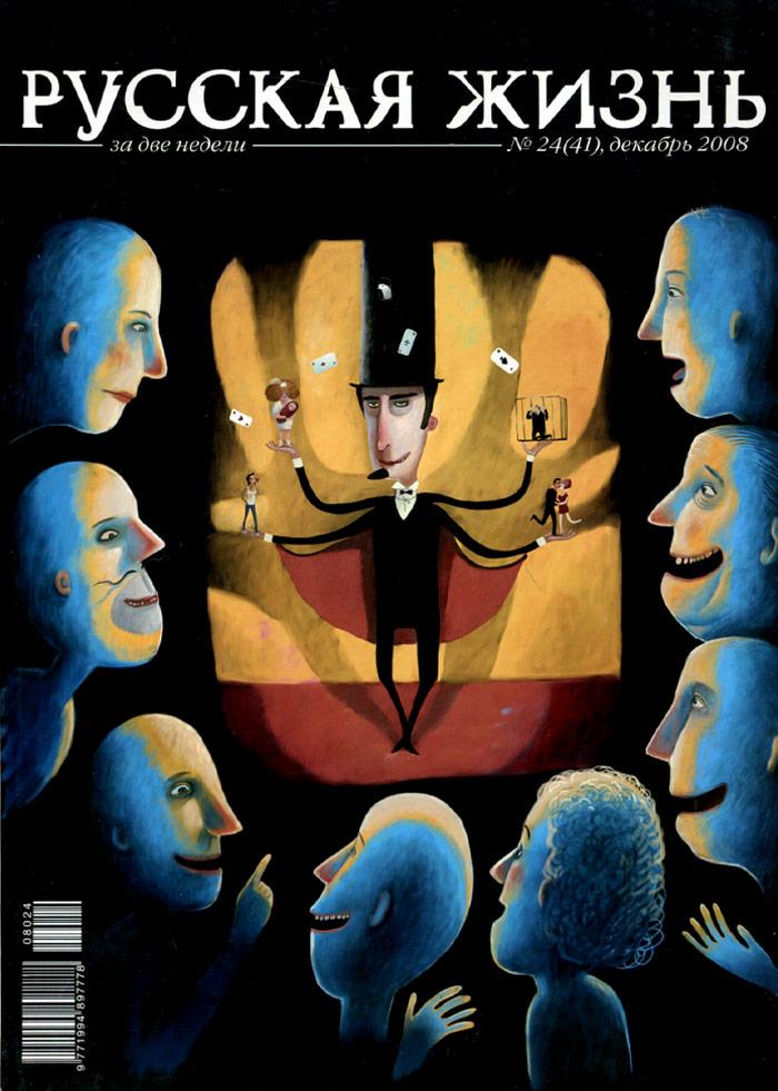 Русская жизнь за две недели, №24(41), декабрь 2008