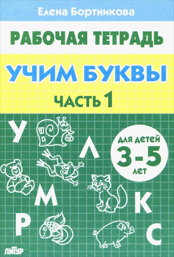 Елена Бортникова Учим буквы. Для детей 3-5 лет. Рабочая тетрадь. Часть 1