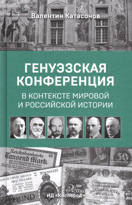 Валентин Катасонов Генуэзская конференция в контексте мировой и российской истории