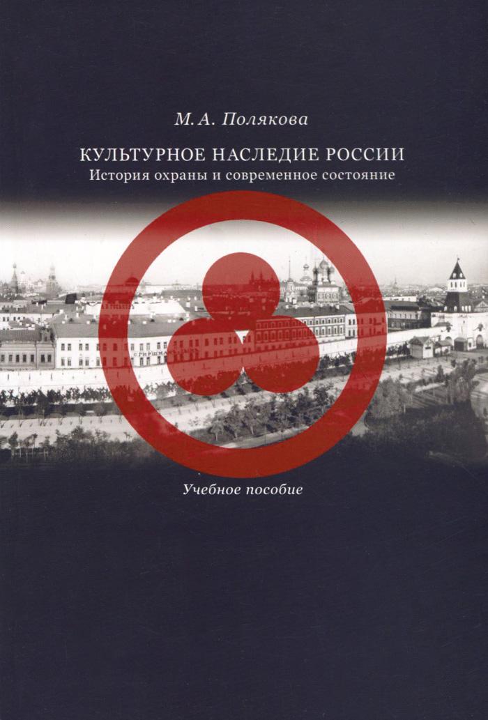 Культурное наследие России. История охраны и современное состояние