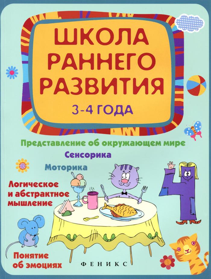 Школа раннего развития. 3-4 года