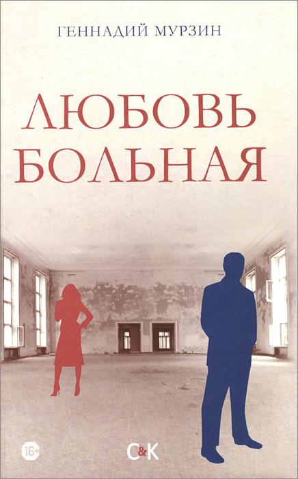 Геннадий Мурзин Любовь больная из плена иллюзий