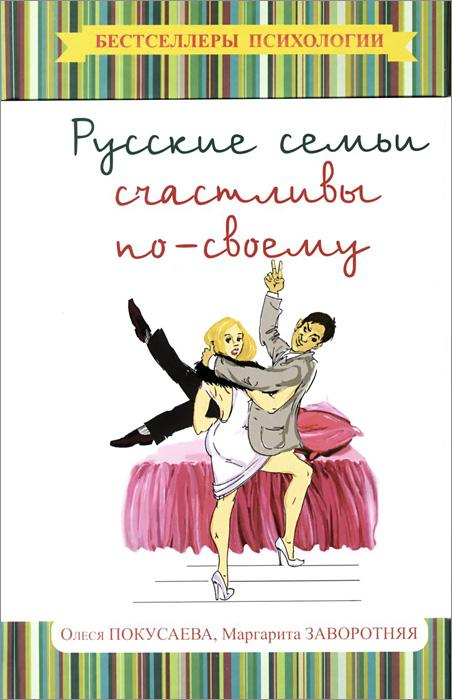 цена на Русские семьи счастливы по-своему