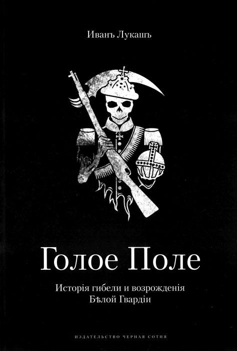 Иванъ Лукашъ Голое Поле. История гибели и возрождения Белой Гвардии