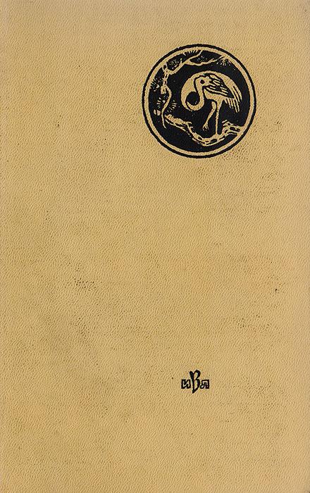 История о верности Чхун Хян. Средневековые корейские повести