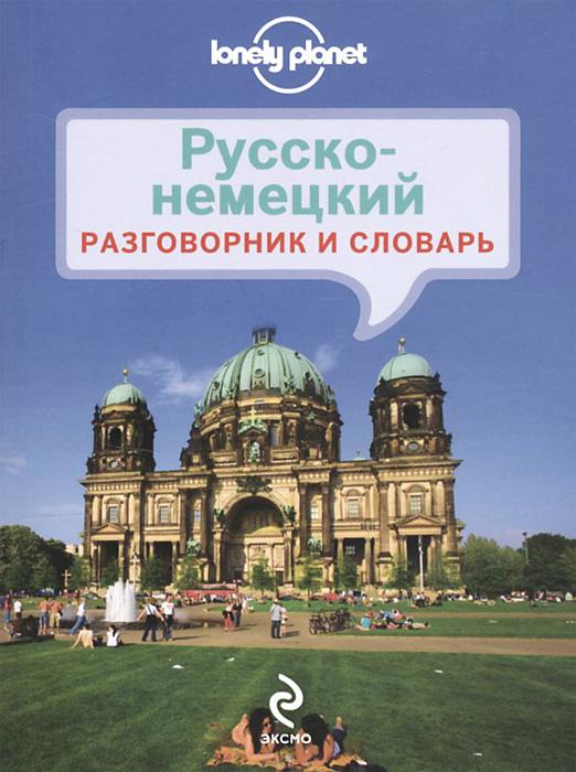Русско-немецкий разговорник и словарь lonely planet