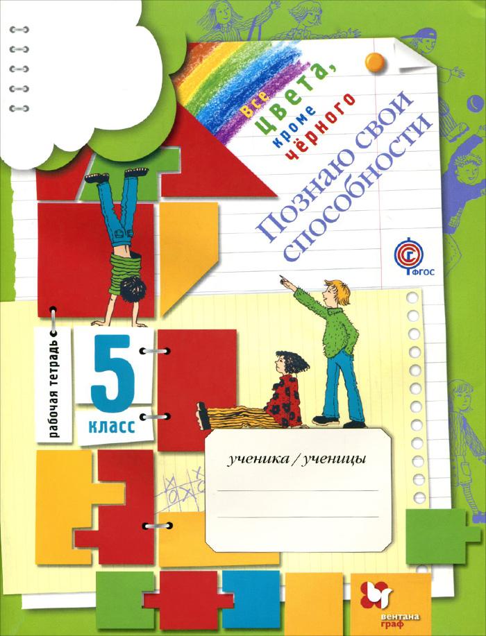 М. М. Безруких, А. Г. Макеева, Т. А. Филиппова Познаю свои способности. 5 класс. Рабочая тетрадь
