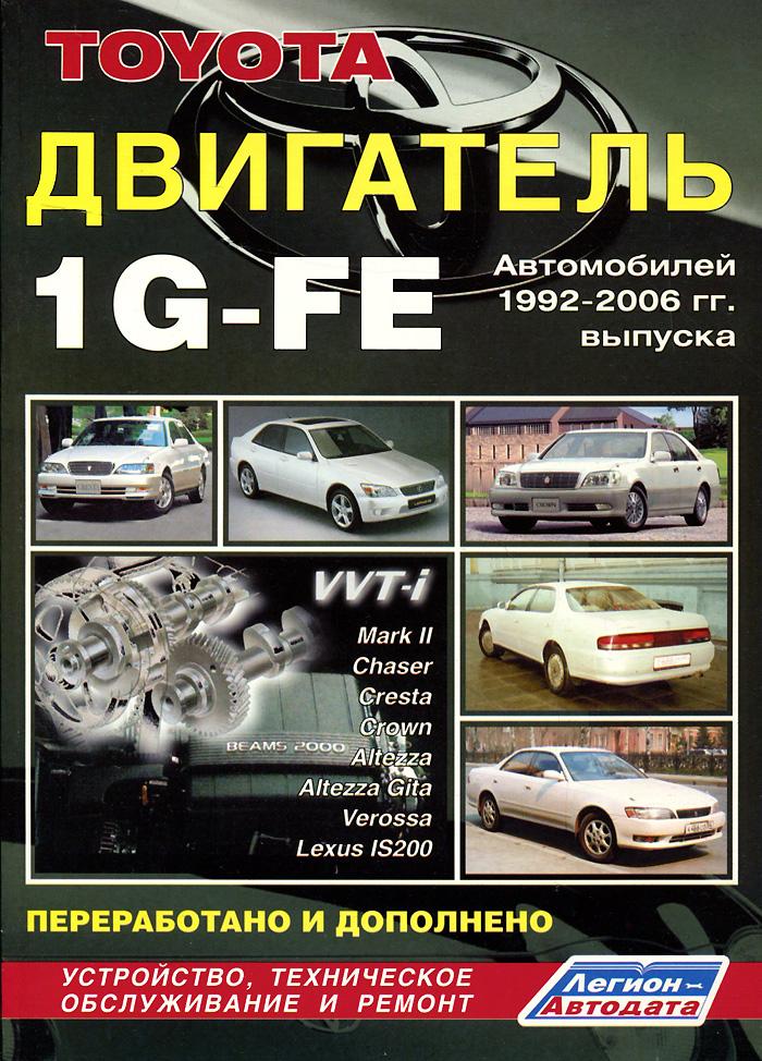 Toyota. Двигатель 1G-FE 1992-2002 гг. выпуска toyota sprinter carib модели 1988 95 гг выпуска с бензиновыми двигателями 4a fe 1 6 л и 4a he 1 6 л руководство по ремонту и техническому обслуживанию