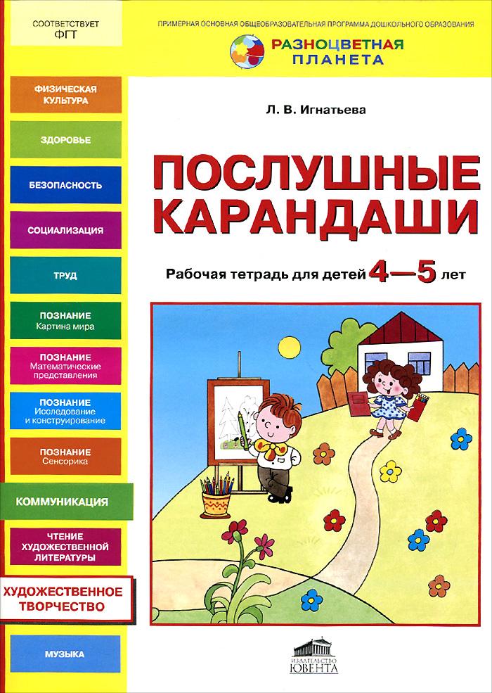 Послушные карандаши. Рабочая тетрадь для детей 4-5 лет