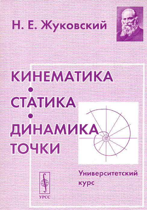 Кинематика, статика, динамика точки. Университетский курс