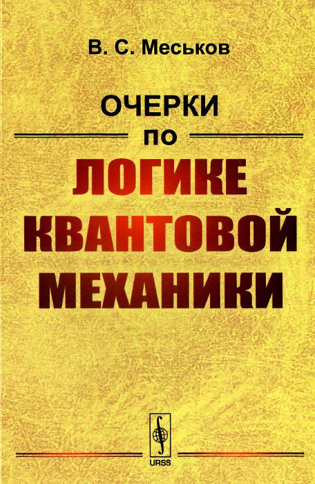 Очерки по логике квантовой механики. В. С. Меськов