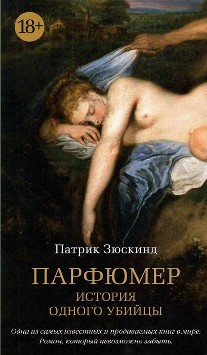 Патрик Зюскинд Парфюмер. История одного убийцы