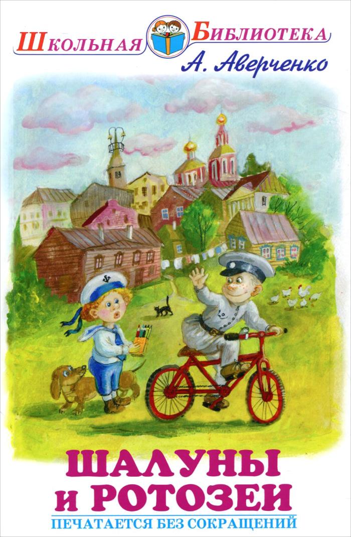 А. Аверченко Шалуны и ротозеи шалуны футболка