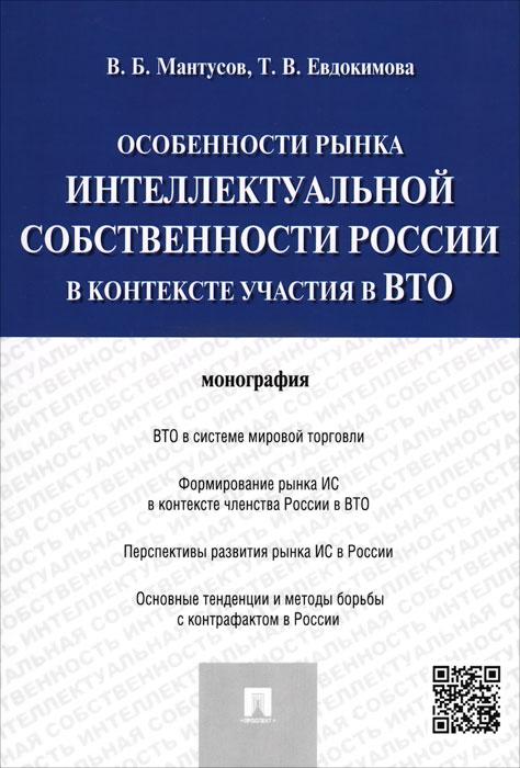 Особенности рынка интеллектуальной собственности России в контексте участия в ВТО