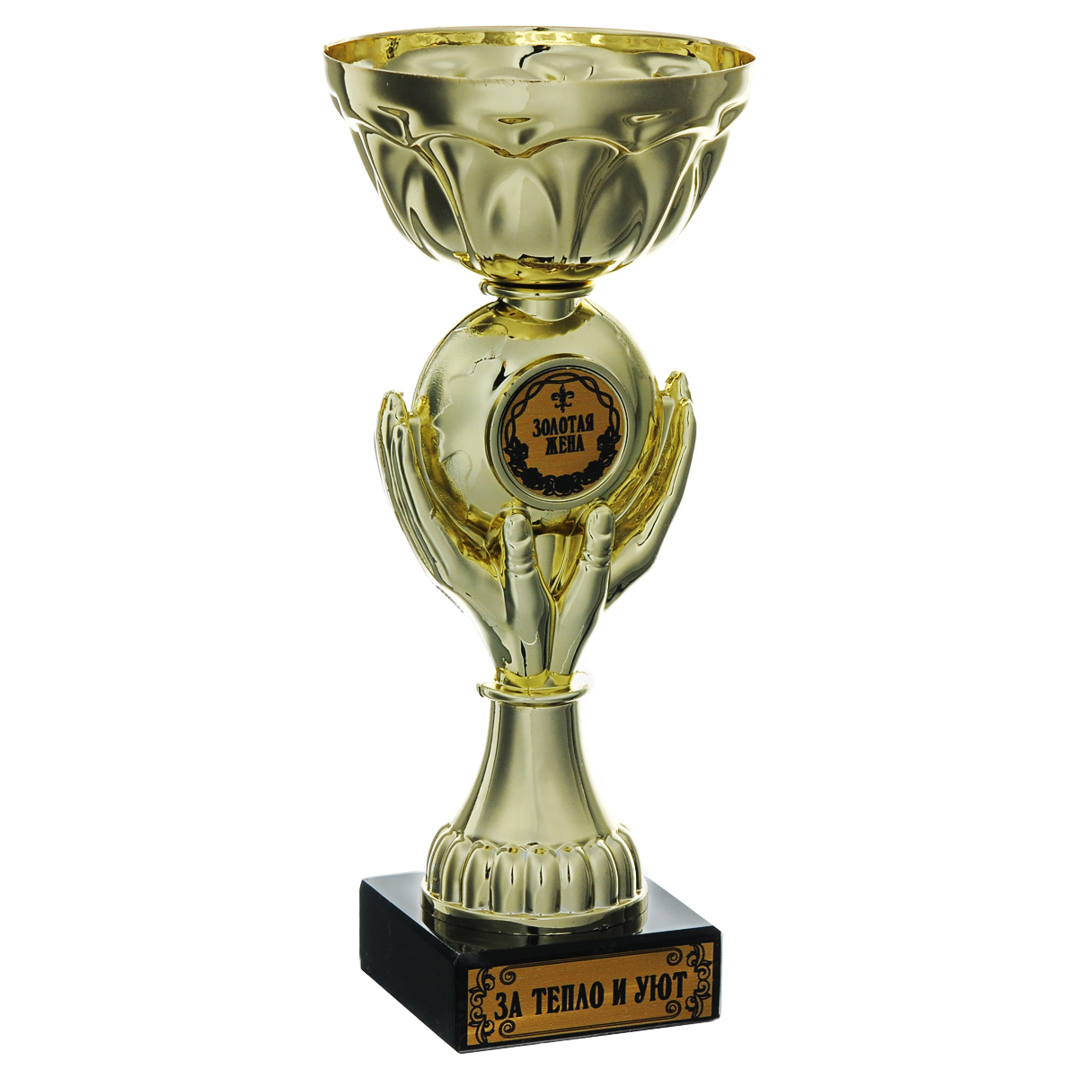 Кубок Золотая жена, высота 18 см030502019Кубок Золотая жена станет замечательным сувениром. Кубок выполнен из пластика с золотистым покрытием. Основание изготовлено из искусственного мрамора. Такой кубок обязательно порадует получателя, вызовет улыбку и массу положительных эмоций.