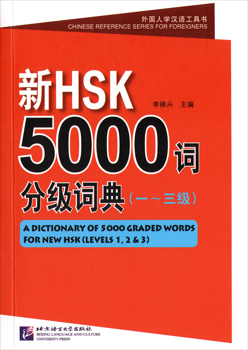 A Dictionary of 5000 Graded Words for New HSK: Levels 1, 2 & 3 (+ CD-ROM) cunningham s new cutting edge intermediate students book cd rom with video mini dictionary