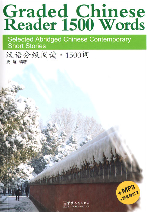 Graded Chinese Reader 1500 Words: Selected Abridged Chinese Contemporary Short Stories (+ CD) bilingual graded chinese reader 3 with 1 mp3 cd chinese