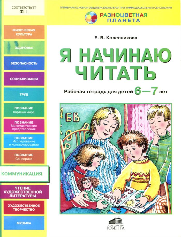 Е. В. Колесникова Я начинаю читать. Рабочая тетрадь для детей 6-7 лет колесникова елена владимировна я считаю до двадцати цветная рабочая тетрадь для детей 6 7 лет по фгос до