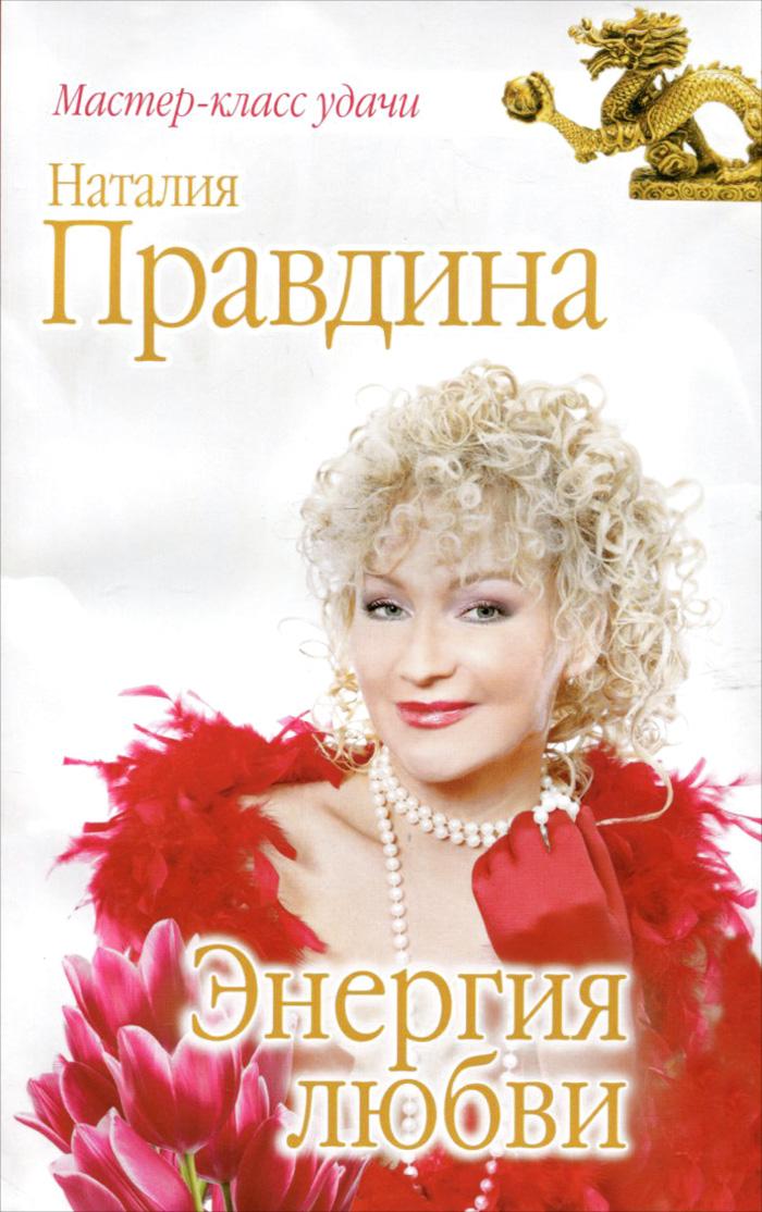 Наталия Правдина Энергия любви правдина наталия борисовна как стать богатым