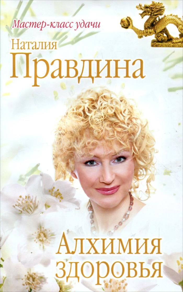 Наталия Правдина Алхимия здоровья правдина наталия борисовна как стать богатым
