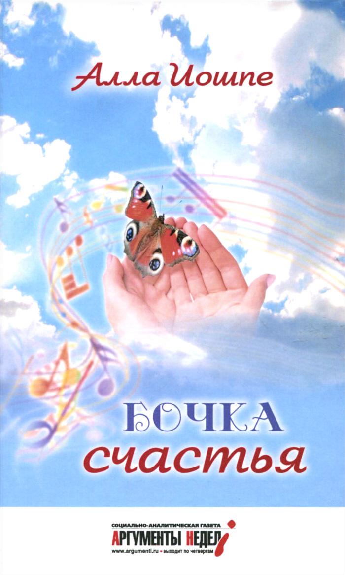 Алла Иошпе Бочка счастья ISBN: 978-5-9906488-6-9 алла иошпе стахан рахимов поют алла иошпе и стахан рахимов