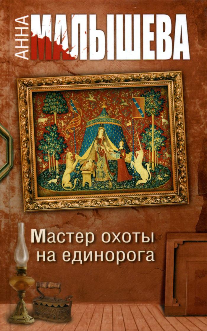 Анна Малышева Мастер охоты на единорога