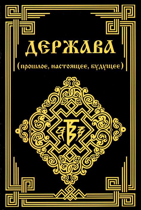 В. М. Демин Держава (прошлое, настоящее, будущее)
