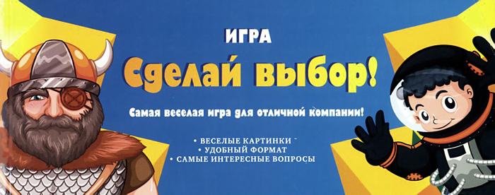 Парфенова Ирина Ивановна Игра Сделай выбор! парфенова ирина ивановна лучшие фанты на новый год